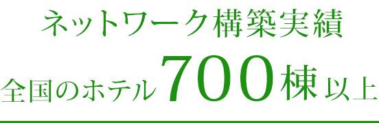 ネットワーク構築実績全国のホテル700棟以上