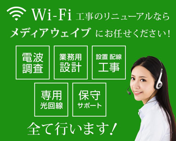 Wi-Fi工事のリニューアルならメディアウェイブにお任せください!電波調査・業務用設計・設置配線工事・専用光回線・保守サポート、全て行います!